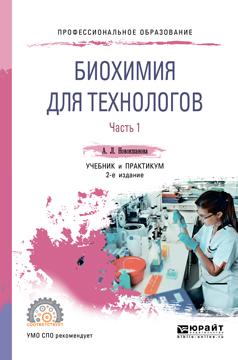 Биохимия для технологов. В 2 ч. Часть 1 2-е изд. Учебник и практикум для СПО