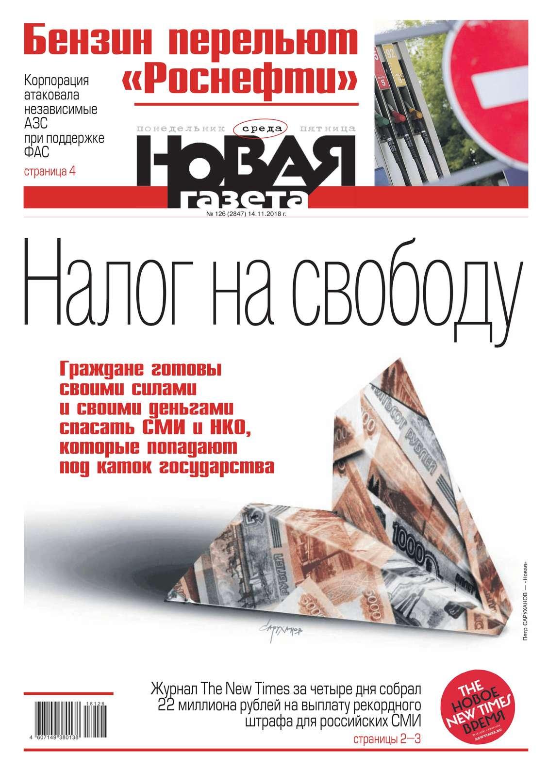 Новая Газета 126-2018