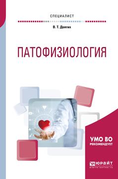 Патофизиология. Учебное пособие для вузов