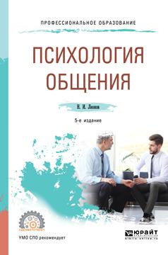 Психология общения 5-е изд., пер. и доп. Учебное пособие для СПО