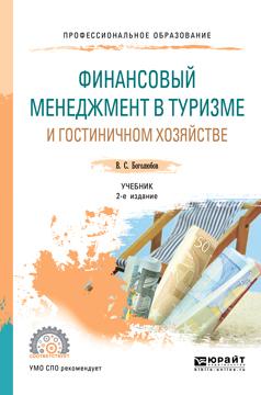 Финансовый менеджмент в туризме и гостиничном хозяйстве 2-е изд., испр. и доп. Учебник для СПО