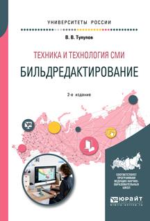 Техника и технология сми: бильдредактирование 2-е изд., испр. и доп. Учебное пособие для вузов