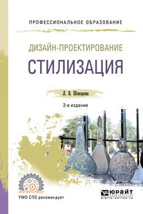 Дизайн-проектирование: стилизация 2-е изд., пер. и доп. Учебное пособие для СПО