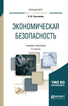 Экономическая безопасность 2-е изд., пер. и доп. Учебник и практикум для вузов