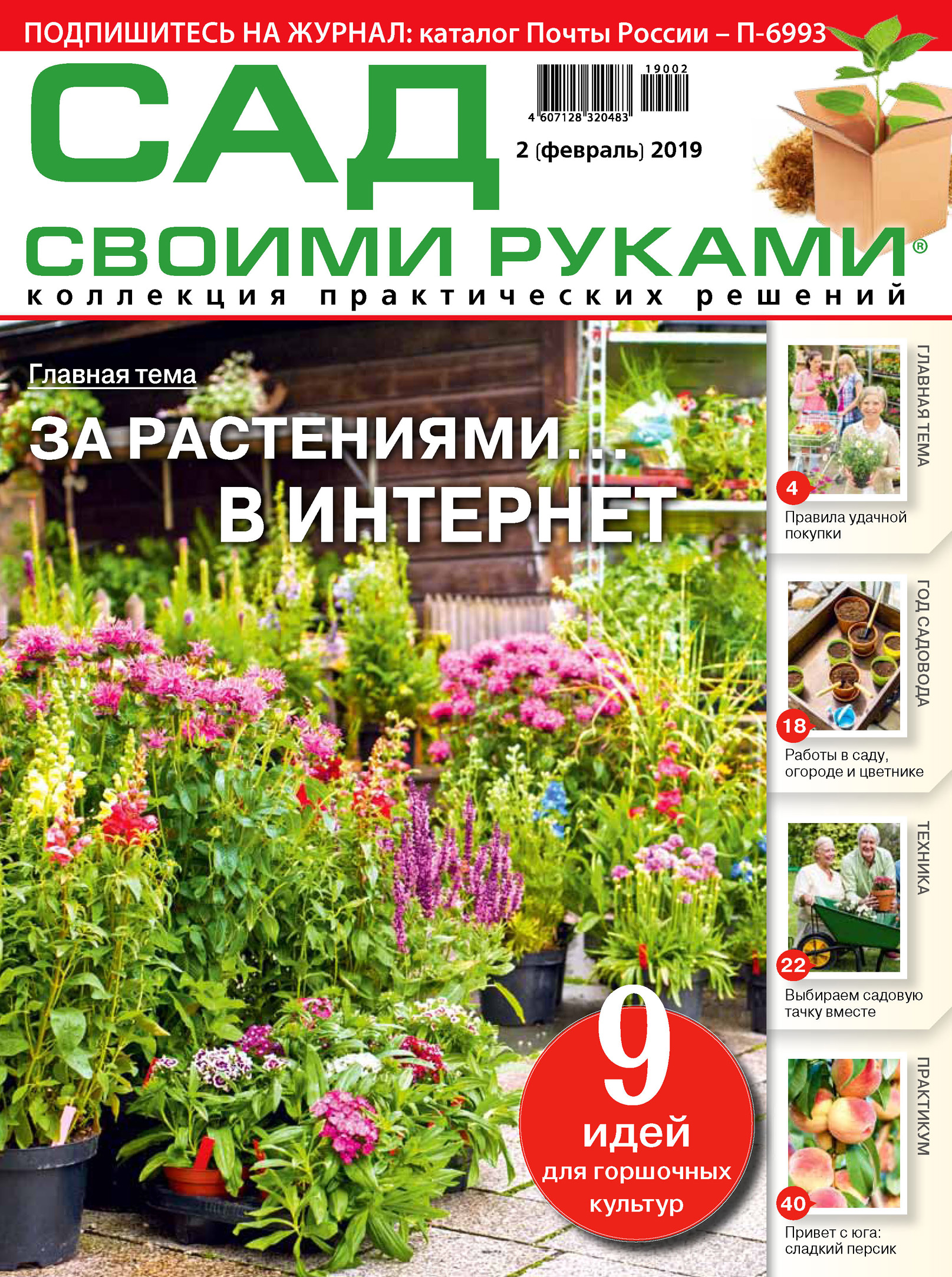 Сад своими руками №02/2019