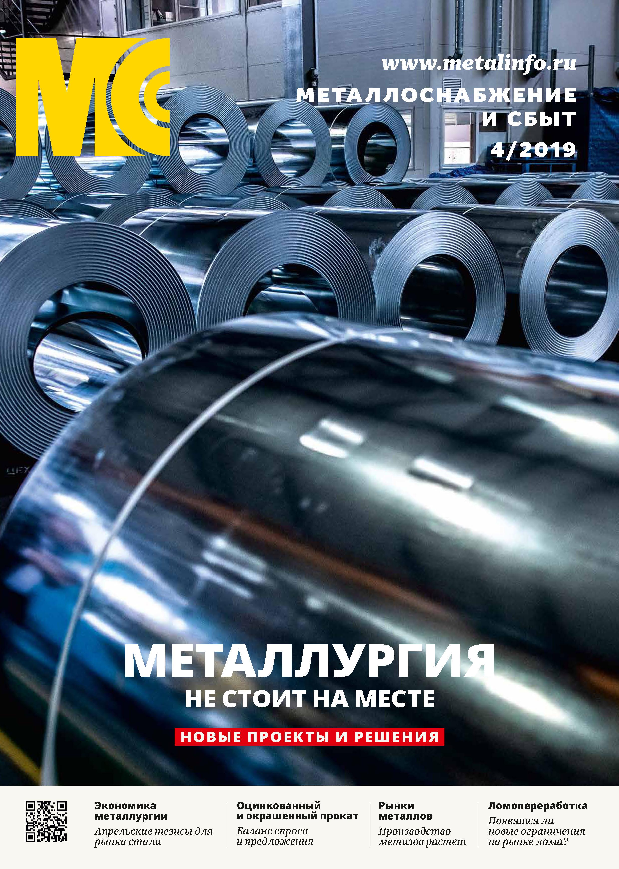 Металлоснабжение и сбыт №04/2019