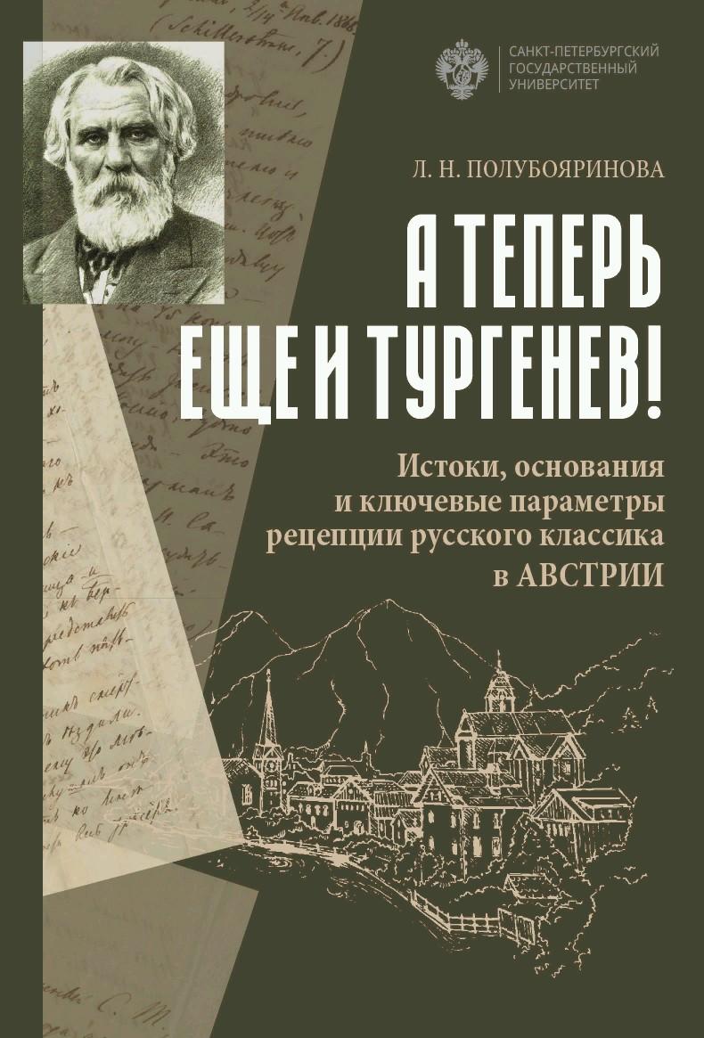 «А теперь еще и Тургенев!». Истоки, основания и ключевые параметры рецепции русского классика в Австрии