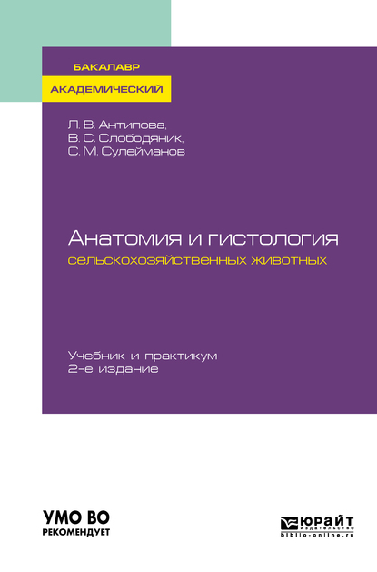 Анатомия и гистология сельскохозяйственных животных 2-е изд., пер. и доп. Учебник и практикум для академического бакалавриата