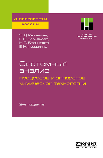 Системный анализ процессов и аппаратов химической технологии 2-е изд. Учебное пособие для вузов