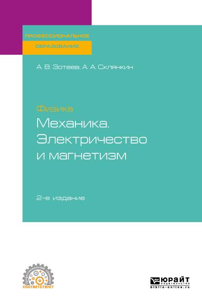 Физика: механика. Электричество и магнетизм 2-е изд. Учебное пособие для СПО