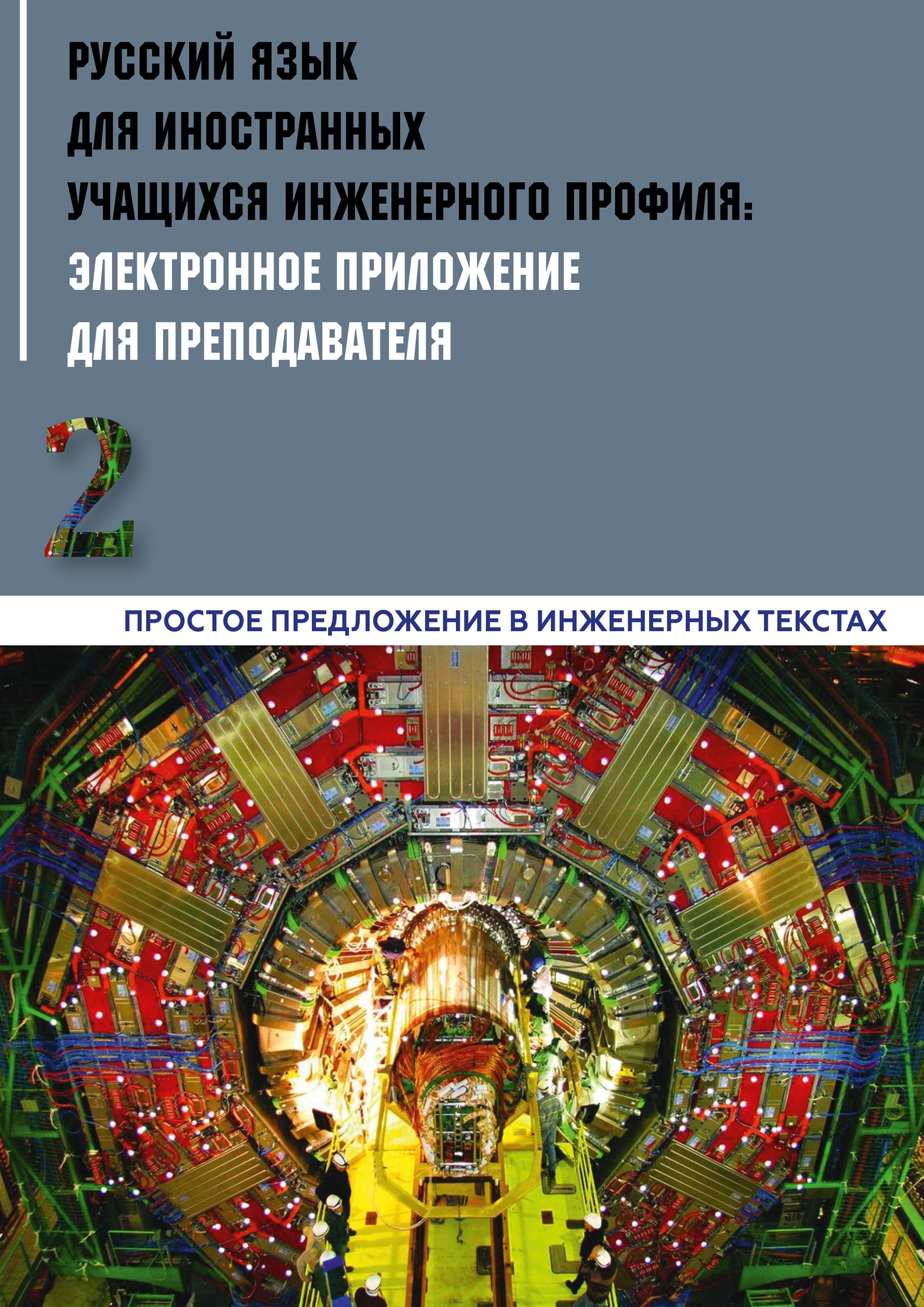 Русский язык для иностранных учащихся инженерного профиля: электронное приложение для преподавателя. Часть 2. Простое предложение в инженерных текстах