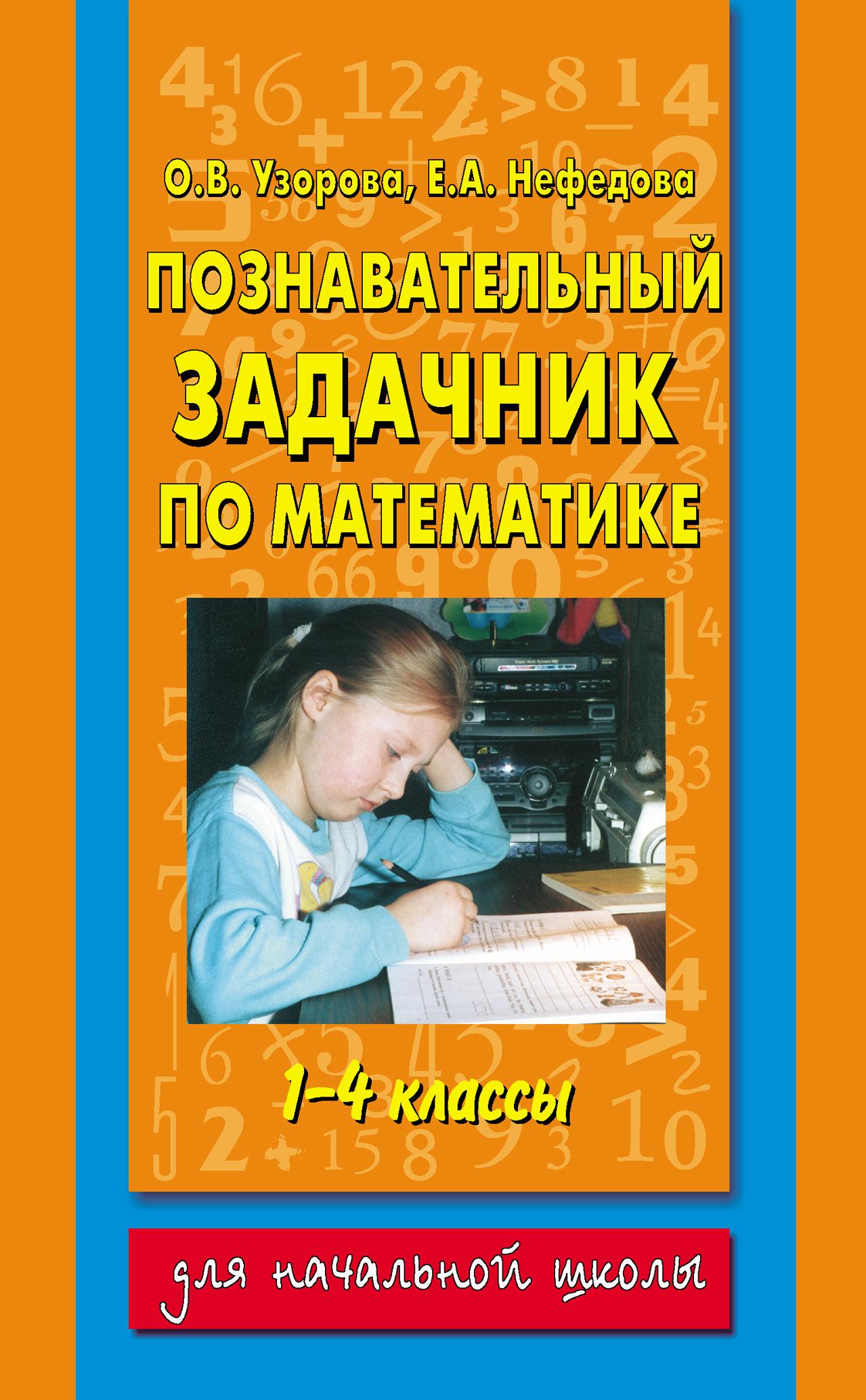 Познавательный задачник по математике.1-4классы