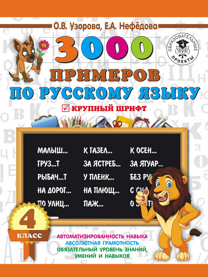 3000 примеров по русскому языку. 4 класс. Крупный шрифт