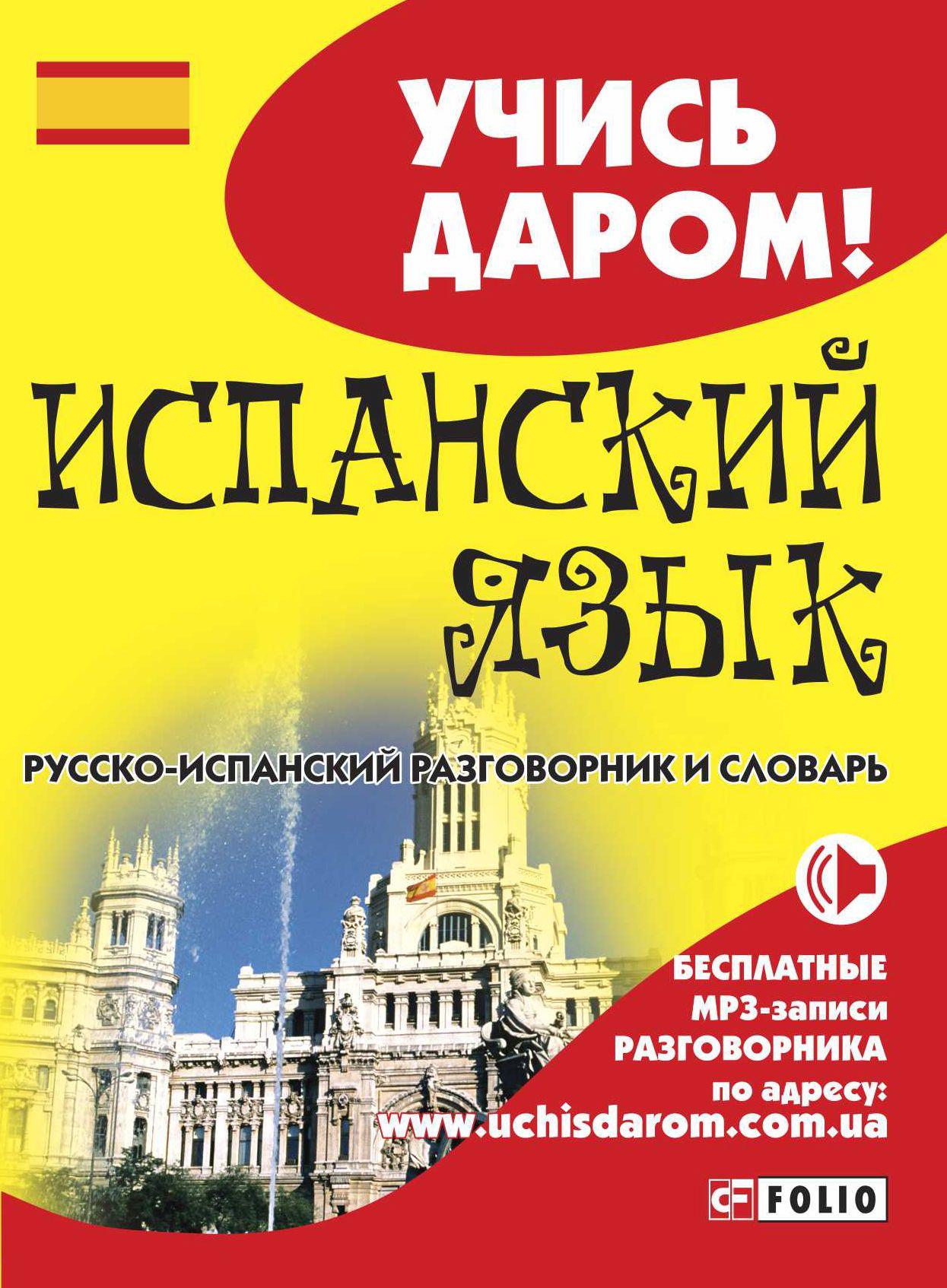 Испанский язык. Русско-испанский разговорник и словарь
