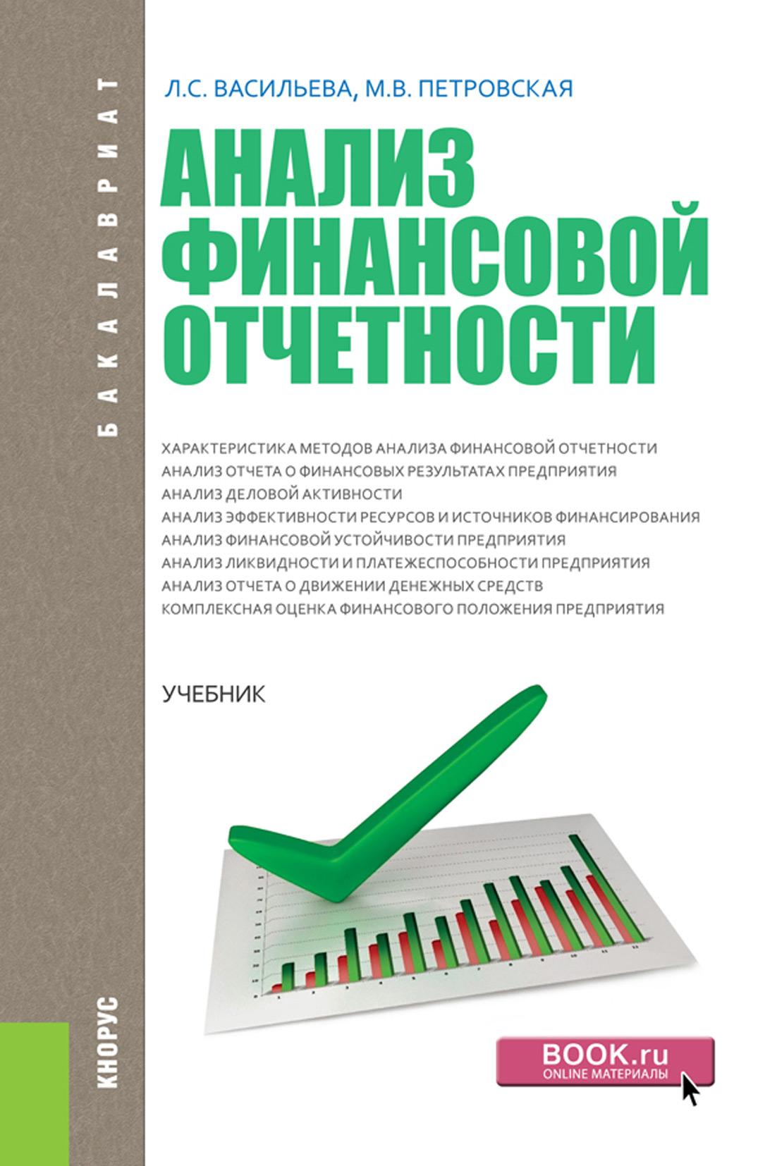 Анализ финансовой отчетности