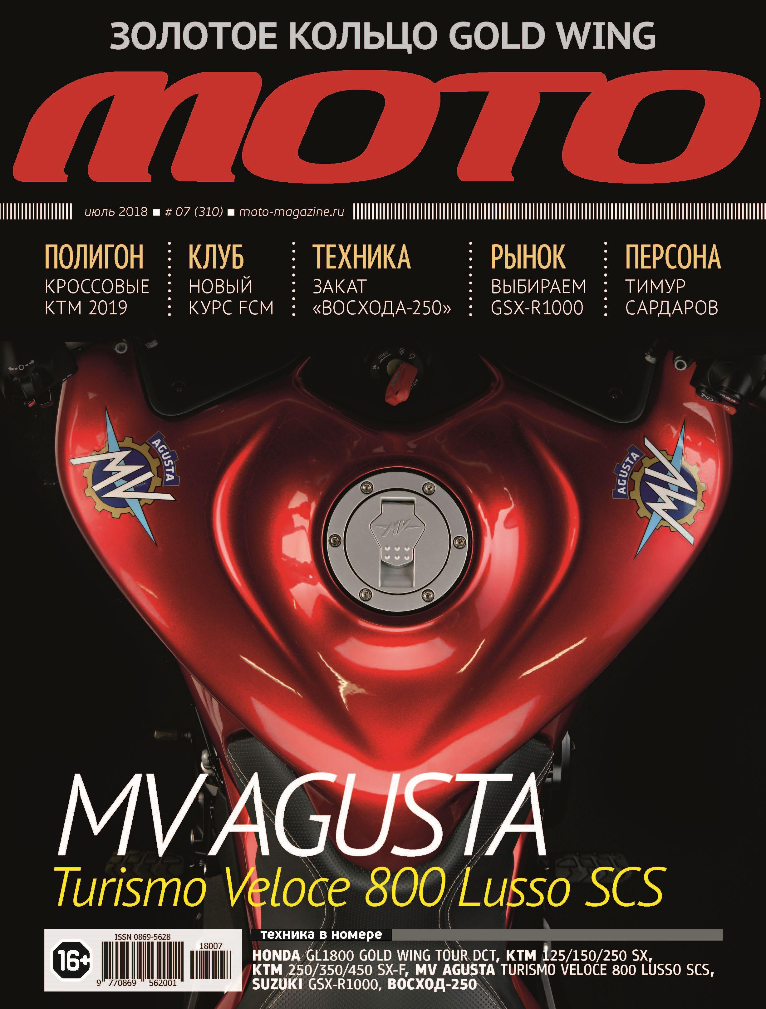 Журнал «Мото» №07\/2018