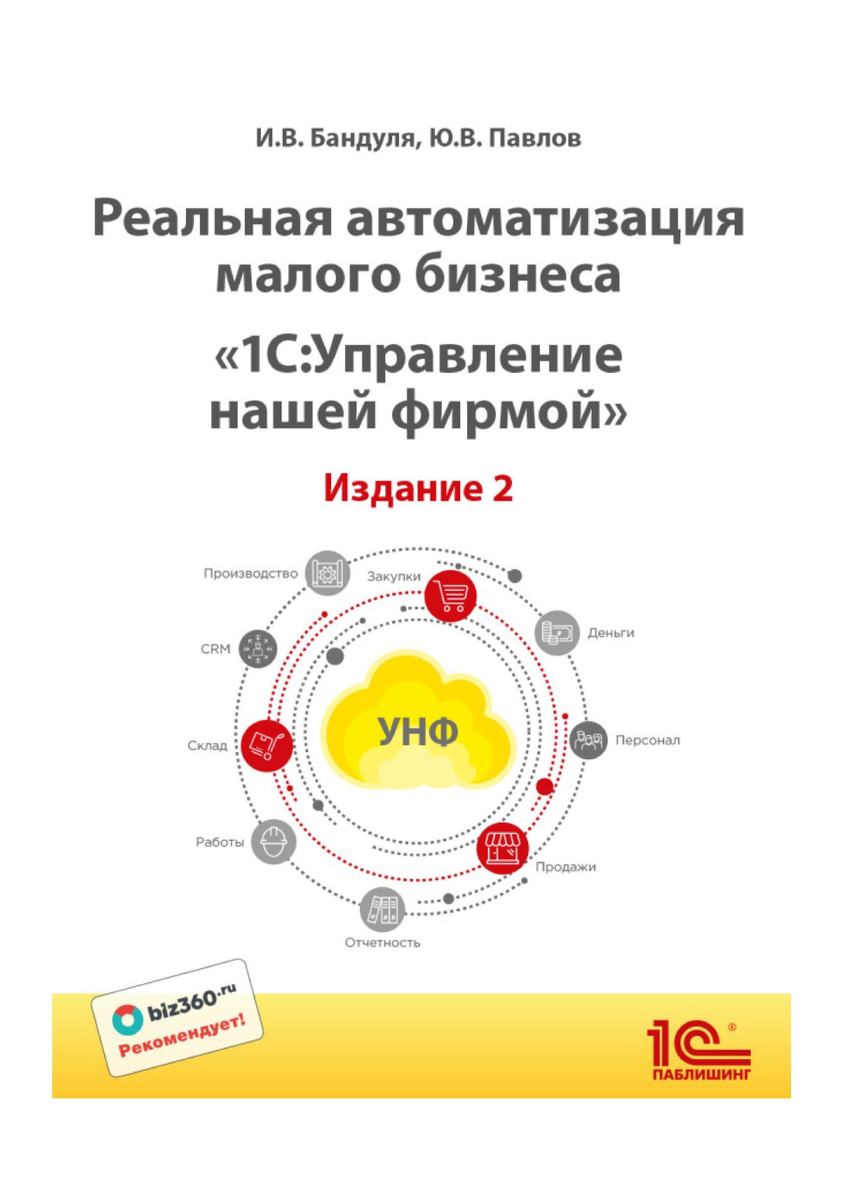 Реальная автоматизация малого бизнеса. «1С:Управление нашей фирмой» (+ epub)