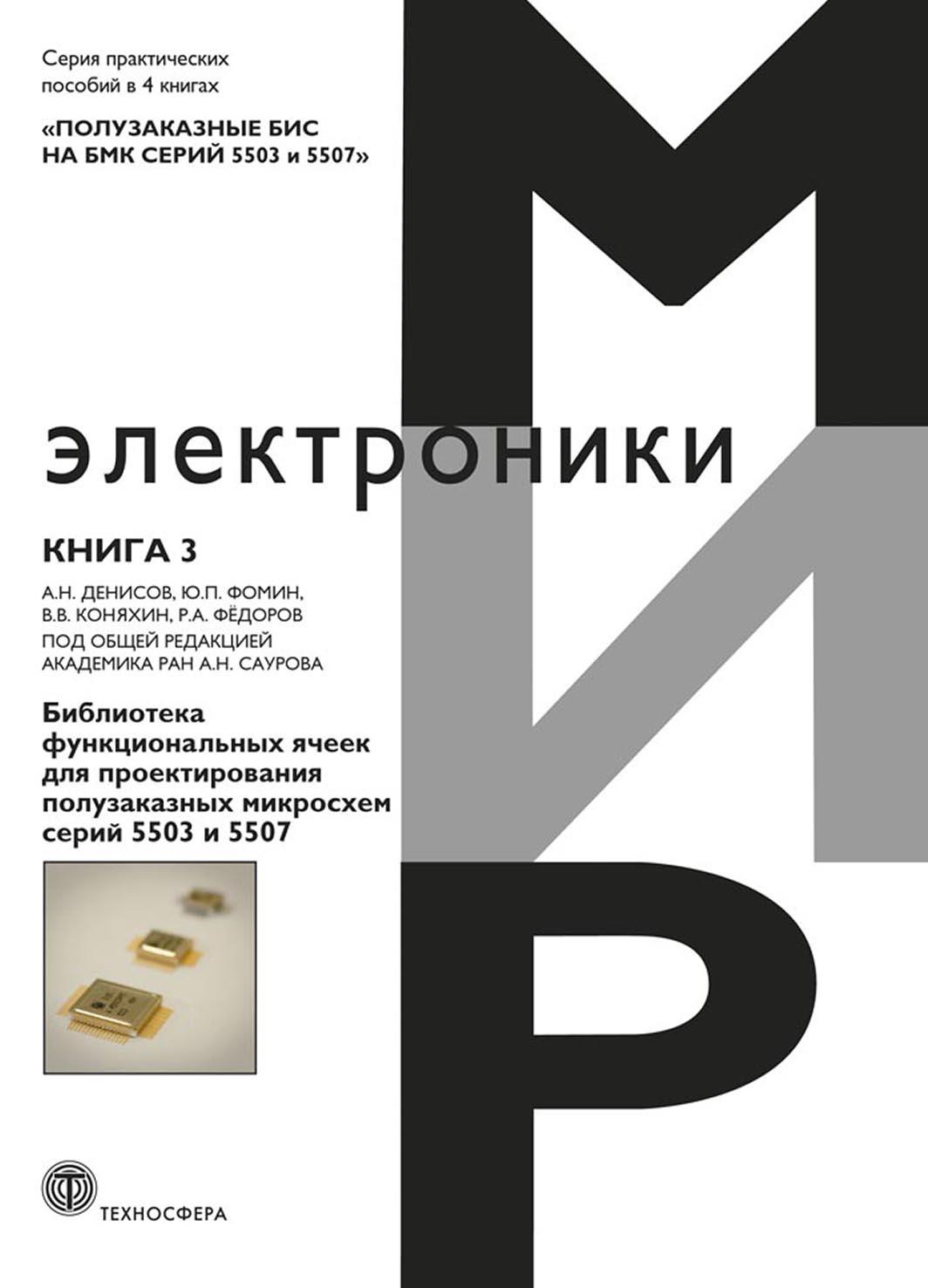 Полузаказные БИС на БМК серий 5503 и 5507. Книга 3. Библиотека функциональных ячеек для проектирования полузаказных микросхем серий 5503 и 5507