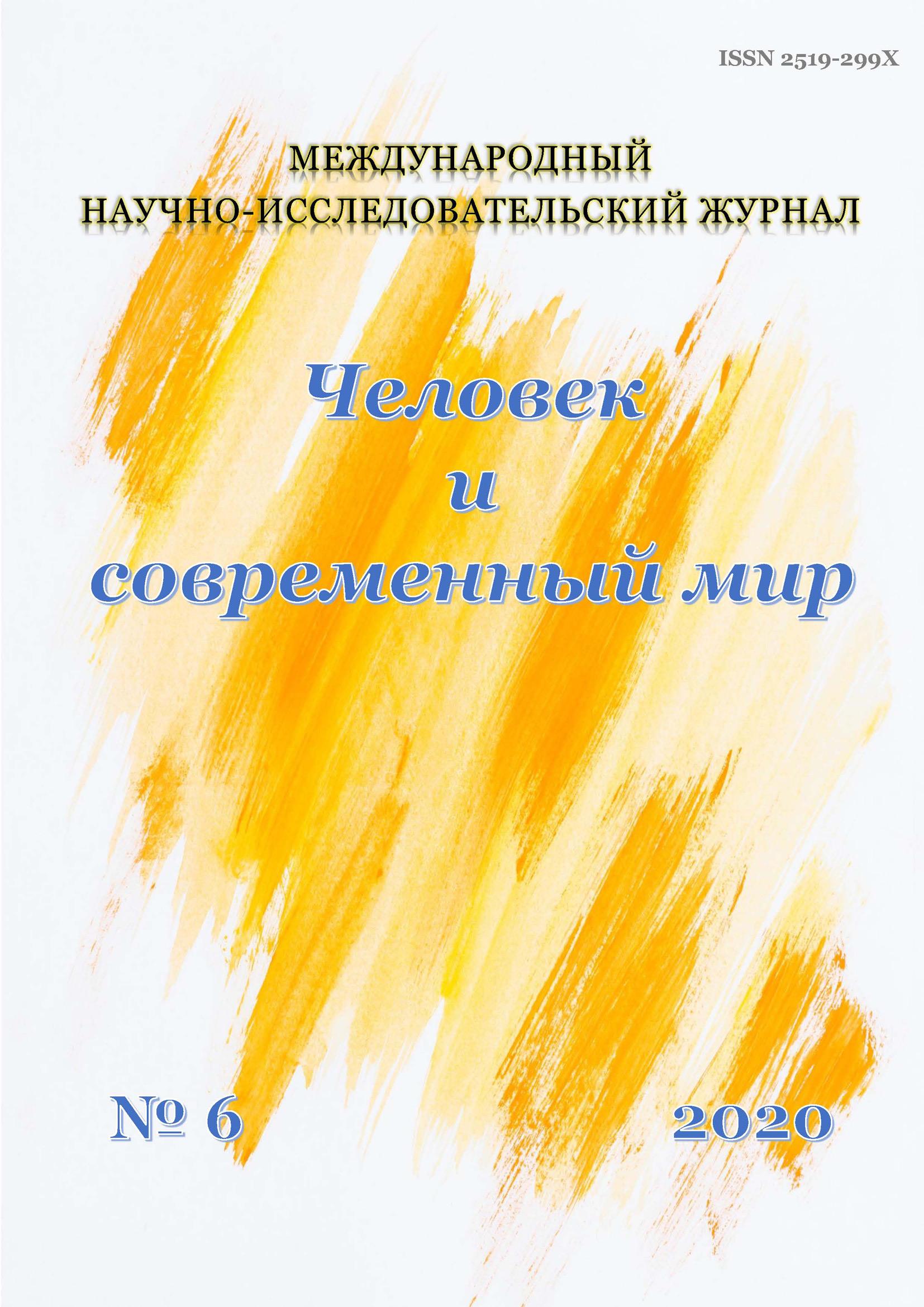 Человек и современный мир №06\/2020
