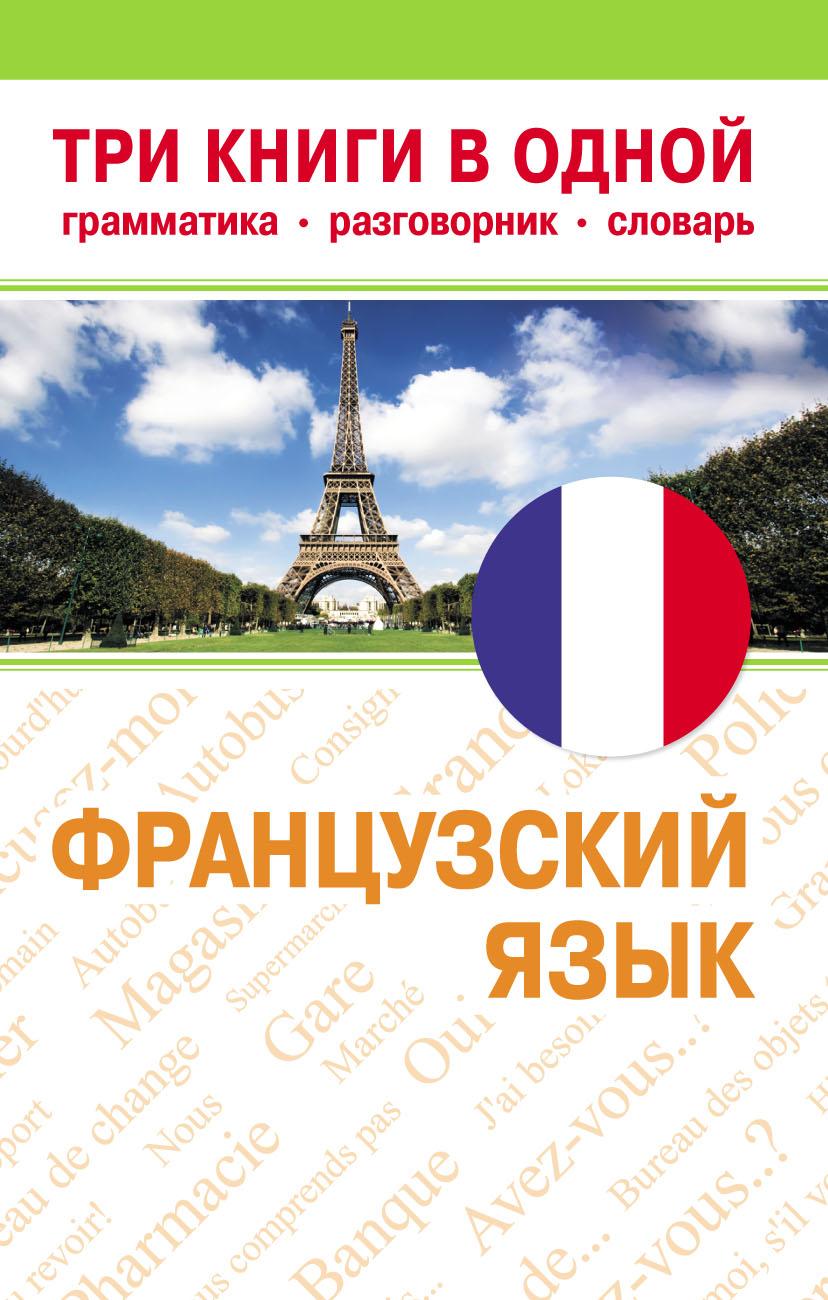 Французский язык. Три книги в одной