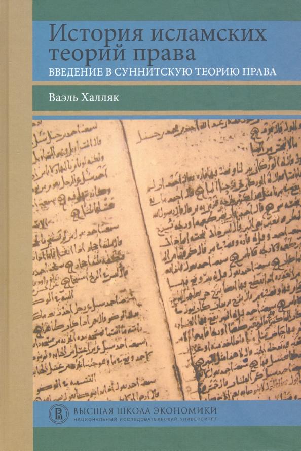 История исламских теорий права. Введение в суннитскую теорию права