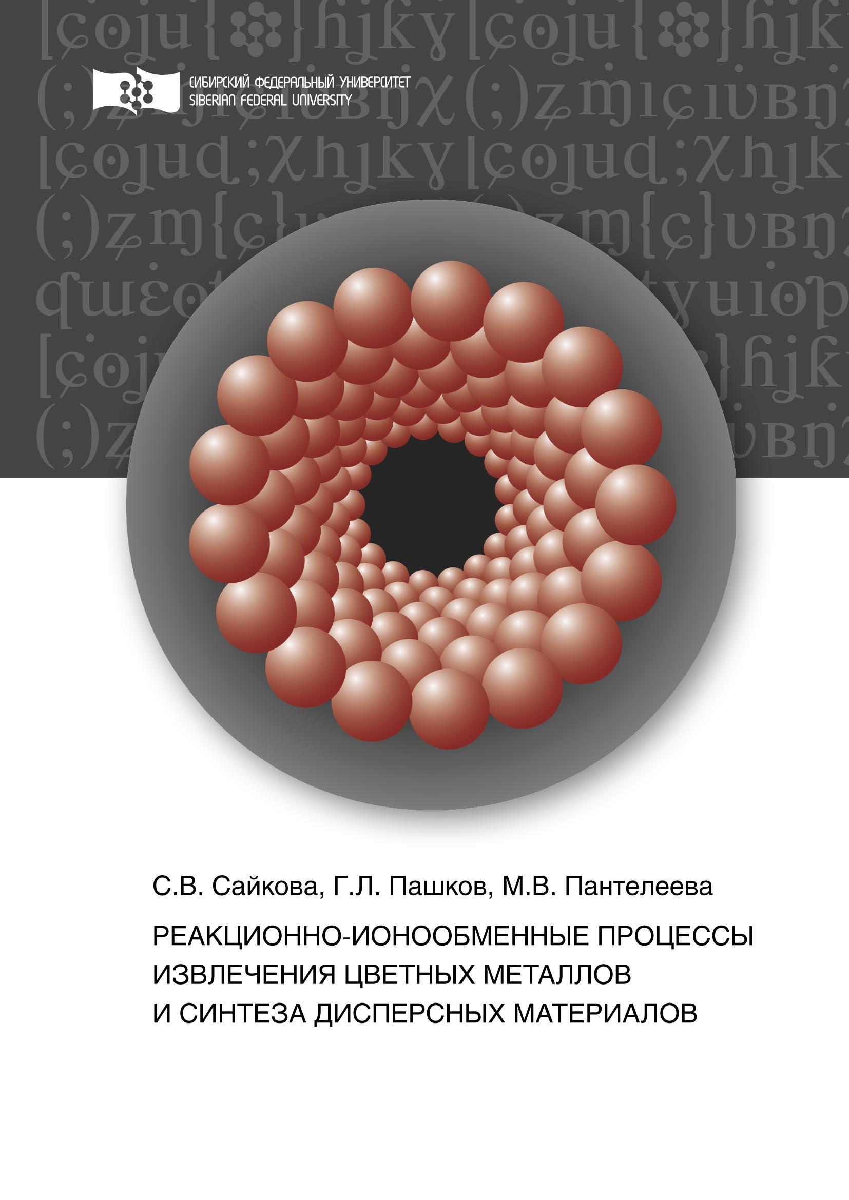 Реакционно-ионообменные процессы извлечения цветных металлов и синтеза дисперсных материалов