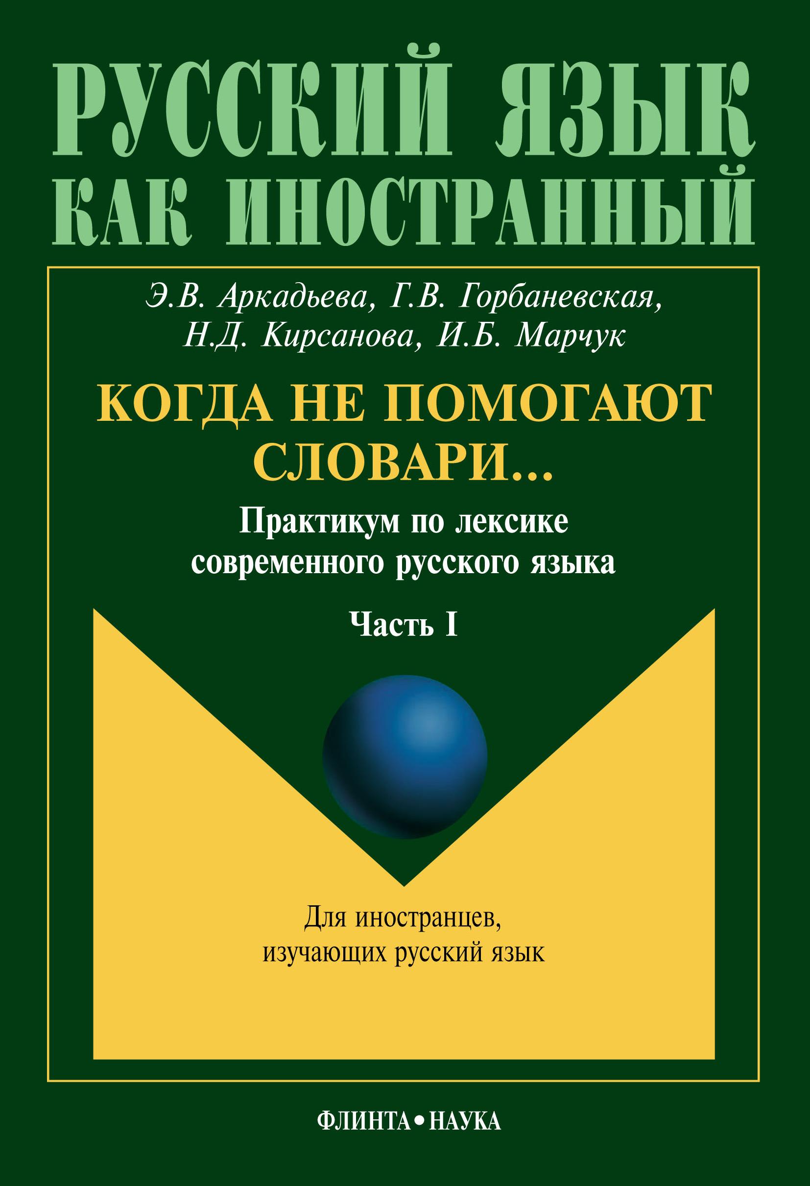Когда не помогают словари… Практикум по лексике современного русского языка. Часть I