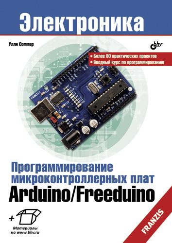 Программирование микроконтроллерных плат Arduino\/Freeduino
