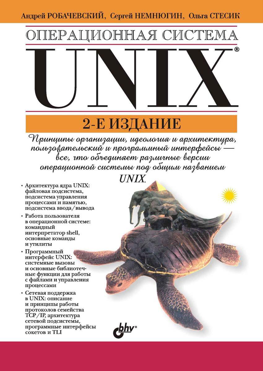 Операционная система UNIX