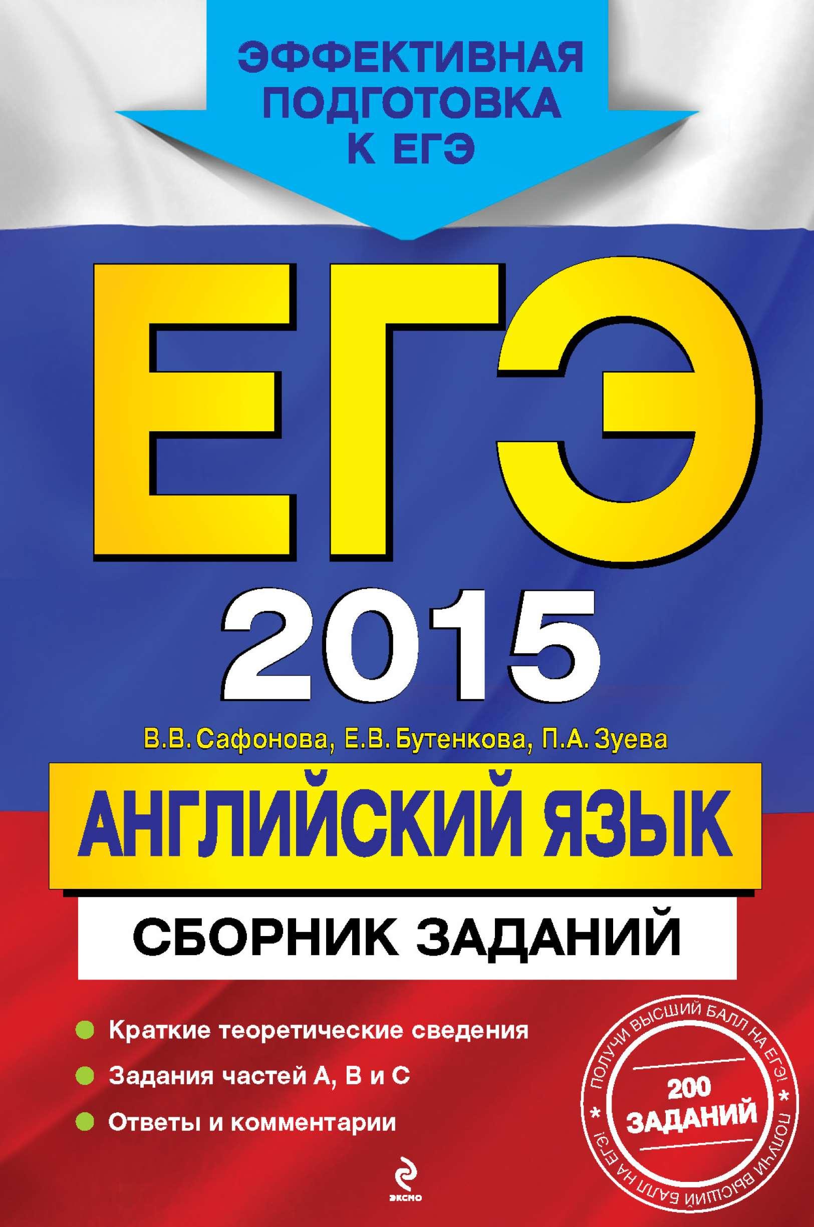 ЕГЭ 2015. Английский язык. Сборник заданий