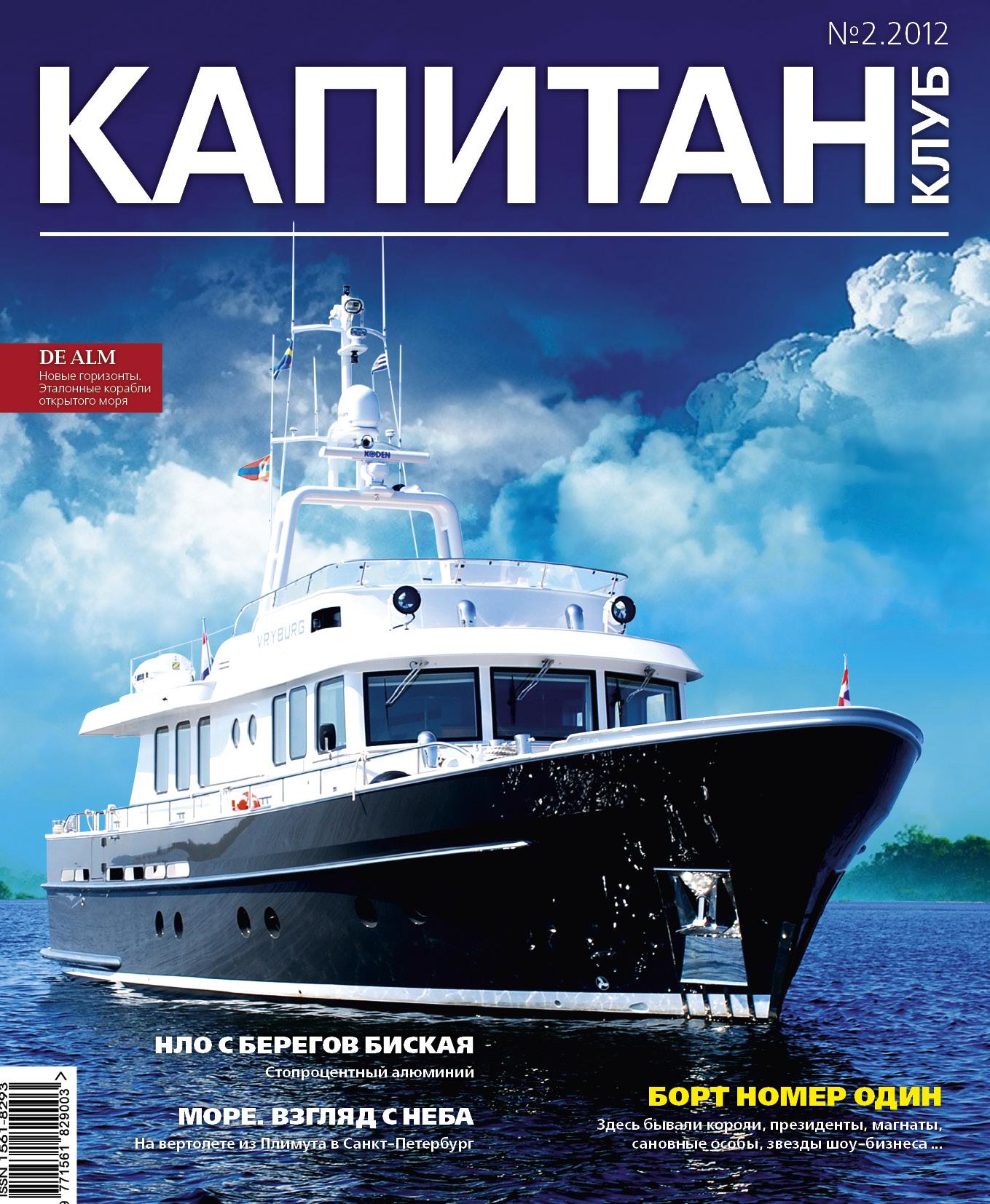 Капитан-Клуб №02 (72) 2012