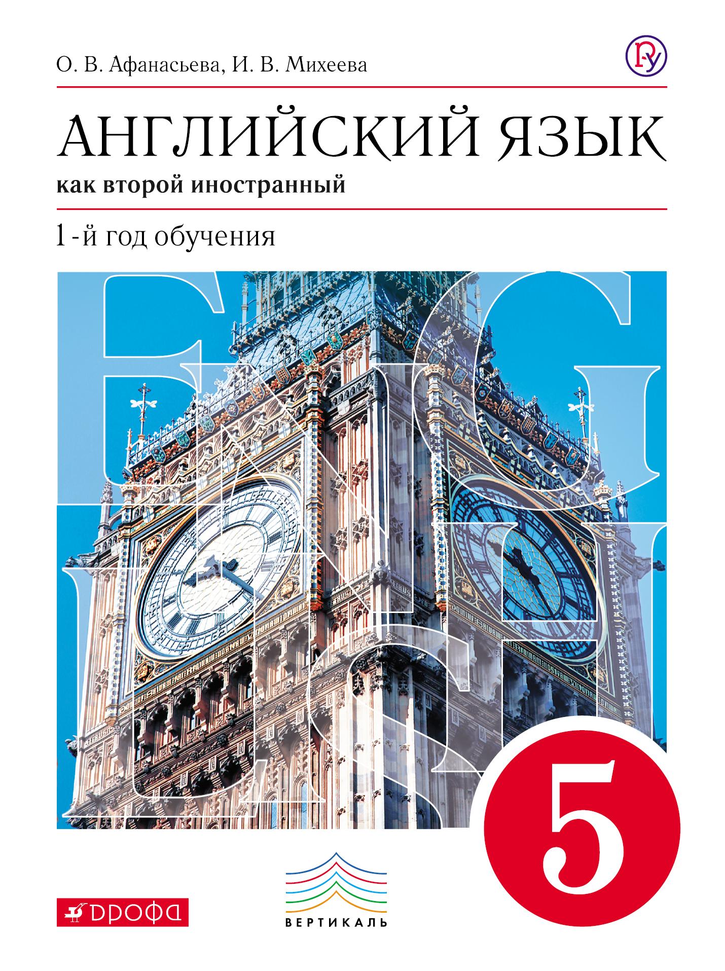 И. В. Михеева, английский язык как второй иностранный. 1-й год.