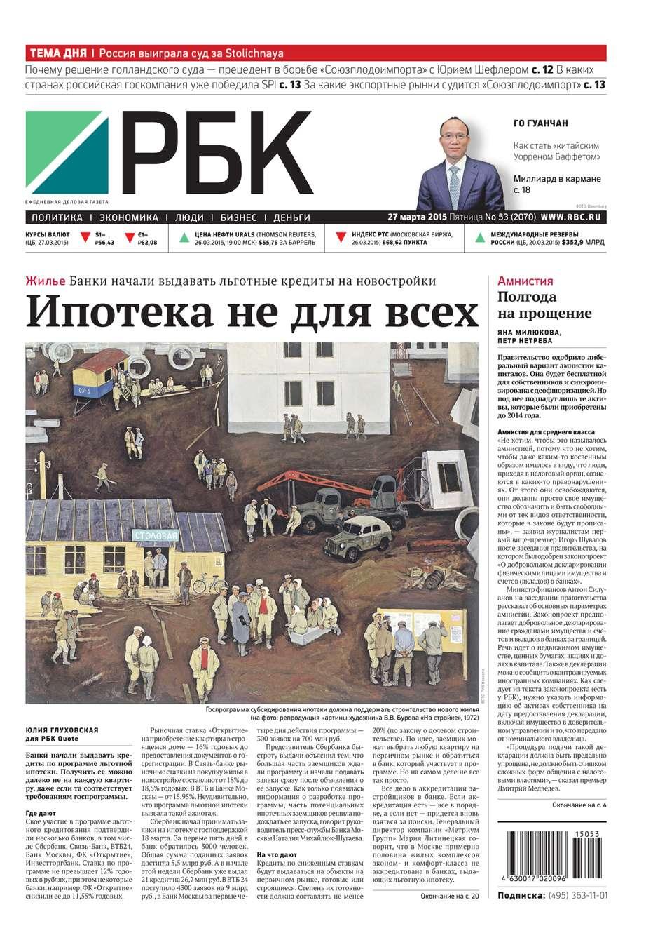 Ежедневная деловая газета РБК 53-2015