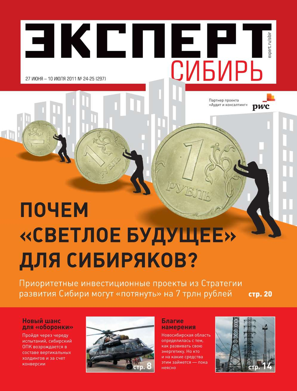 Эксперт Сибирь 24-25-2011