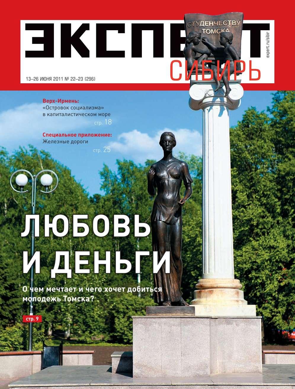 Эксперт Сибирь 22-23-2011