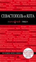 Севастополь и Ялта. Путеводитель