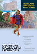 Немецкие предания и легенды: книга для чтения на немецком языке (+MP3)