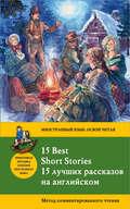 15 лучших рассказов на английском \/ 15 Best Short Stories. Метод комментированного чтения