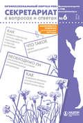 Секретариат в вопросах и ответах № 6 2014