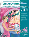 Справочник секретаря и офис-менеджера № 11 2014