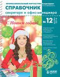 Справочник секретаря и офис-менеджера № 12 2014