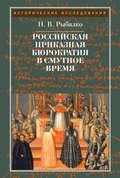 Российская приказная бюрократия в Смутное время