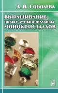 Выращивание новых функциональных монокристаллов