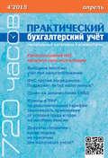 Практический бухгалтерский учёт. Официальные материалы и комментарии (720 часов) №4\/2015