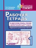 Рабочая тетрадь по русскому языку, чтению и развитию речи для 1 класса. Коррекционно-развивающее обучение