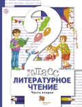 Литературное чтение. 2 класс. Часть первая