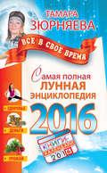 Самая полная лунная энциклопедия 2016
