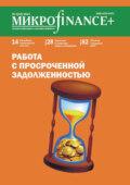 Mикроfinance+. Методический журнал о доступных финансах. №02 (15) 2013