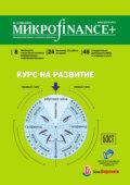 Mикроfinance+. Методический журнал о доступных финансах. №03 (28) 2016