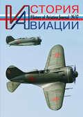 История авиации №37